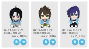 Cute Hakuoki Plush Straps!