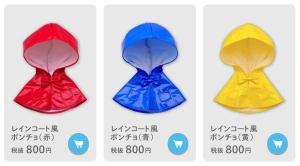 raincoats-1