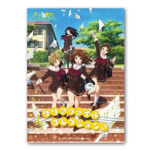 Sound! Euphonium plastic file collection