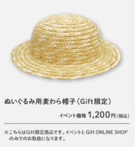 Straw Hat for your plushies!