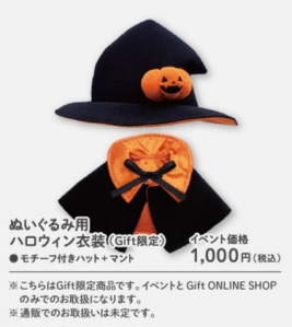 Halloween plush clothes!