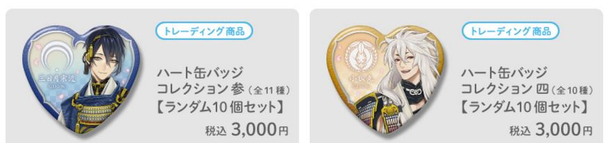 Touken Ranbu Badges 2