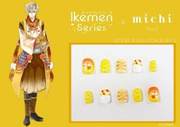 ikemen-16